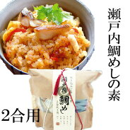 【愛媛の郷土料理】(株)程野商店瀬戸内鯛めしの素<お取り寄せ><ギフト>
