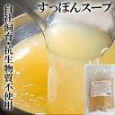 【20%OFFクーポン配布中!】水幸苑(有) すっぽんスープ