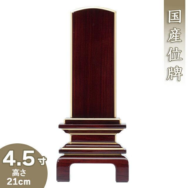上塗紫檀京の梅位牌 4.5寸 高さ21cm×巾8.7cm【お盆用品 仏具 お彼岸 通販 】