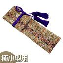 【密教法具 寺院用仏具】錫杖袋 極小型用 長さ33cm×巾7cm...