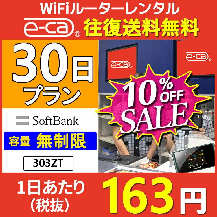 <往復送料無料> wifi レンタル 無制限 30日 ソフトバンク ポケットwifi 303ZT Pocket WiFi 1ヶ月 レンタルwifi ルーター wi-fi 中継器 国内 専用 wifiレンタル wiーfi ポケットWiFi ポケットWi-Fi 旅行 出張 入院 一時帰国 引っ越し softbank あす楽