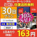 <往復送料無料> wifi レンタル 無制限 30日 ソフト