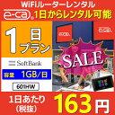 国内WiFiレンタル e-ca楽天市場店で買える「【レンタル】 wifi レンタル 無制限 1日1GB 1日 ソフトバンク ポケットwifi 601HW Pocket WiFi レンタルwifi ルーター wi-fi 中継器 国内 専用 wifiレンタル wiーfi ポケットWiFi ポケットWi-Fi 旅行 出張 入院 一時帰国 引っ越し softbank あす楽」の画像です。価格は175円になります。