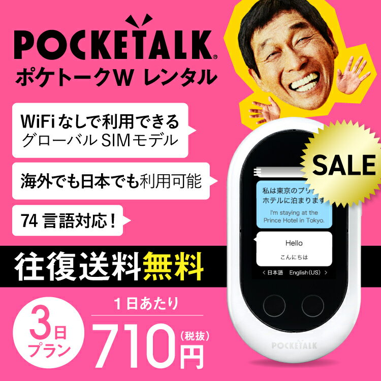 【SALE価格】【レンタル】Pocketalk W 3日レンタル プラン ポケトーク W pocketalkw 翻訳機 即時翻訳 往復送料無料 pocketalk 新型 74言語対応