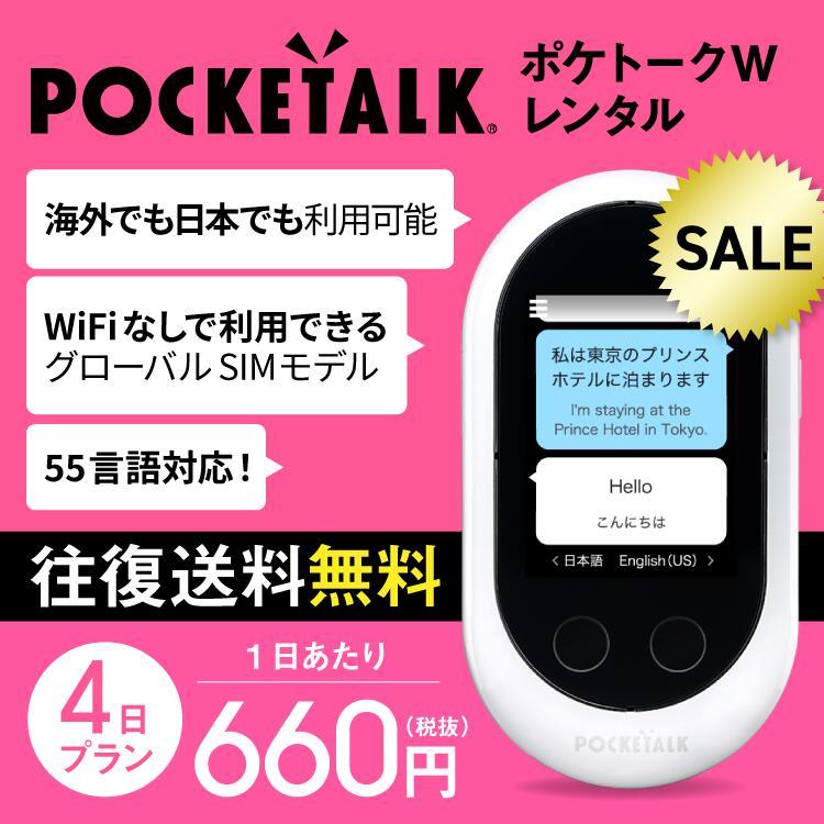 【SALE特価】【レンタル】Pocketalk W 4日レンタル プラン ポケトーク W pocketalkw 翻訳機 即時翻訳 往復送料無料 pocketalk 新型 55言語対応