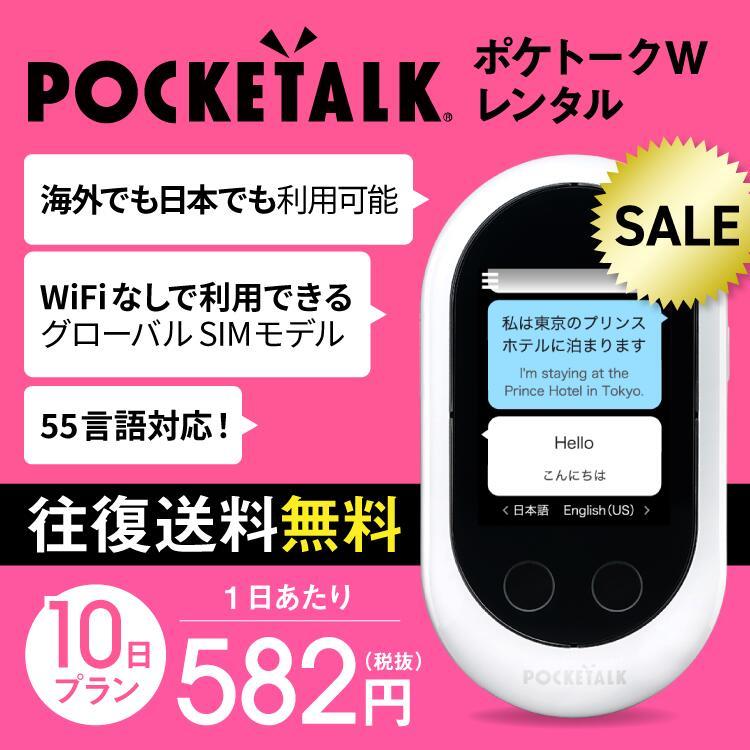 【レンタル】Pocketalk W 10日レンタル プラン ポケトーク W pocketalkw 翻訳機 即時翻訳 往復送料無料 pocketalk 新型 55言語対応