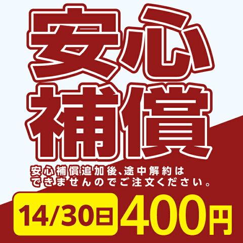 wifi レンタル 安心補償サービス 14日/30日プラン専用