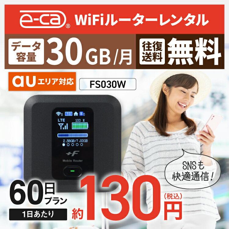 【往復送料無料】 wifi レンタル 30GB モデル 60日 国内 専用 au ポケットwifi FS030W Pocket WiFi レンタルwifi ルーター wi-fi 中継器 wifiレンタル ポケットWiFi ポケットWi-Fi 旅行 入院 一時帰国 引っ越し 在宅勤務 テレワーク縛りなし あす楽