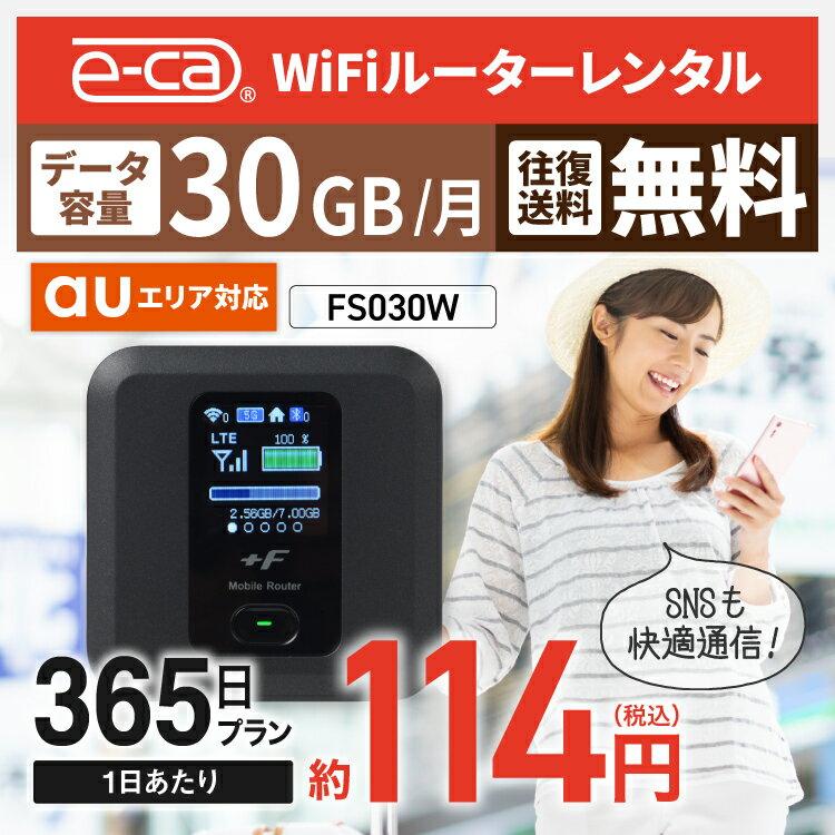 【往復送料無料】 wifi レンタル 30GB モデル 365日 国内 専用 au ポケットwifi FS030W Pocket WiFi レンタルwifi ルーター wi-fi 中継器 wifiレンタル ポケットWiFi ポケットWi-Fi 旅行 入院 一時帰国 引っ越し 在宅勤務 テレワーク縛りなし あす楽