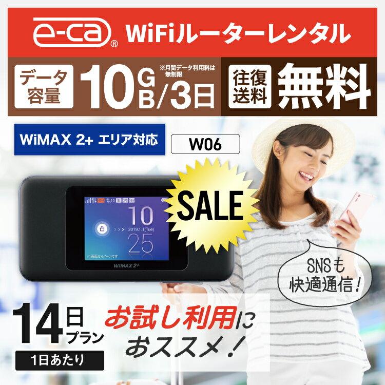 【往復送料無料】 wifi レンタル 無制限 14日 国内 専用 WiMAX ワイマックス ポケットwifi W06 Pocket WiFi レンタルwifi ルーター wi-fi 中継器 wifiレンタル ポケットWiFi ポケットWi-Fi wimax 旅行 入院 一時帰国 引っ越し 在宅勤務 テレワーク縛りなし あす楽