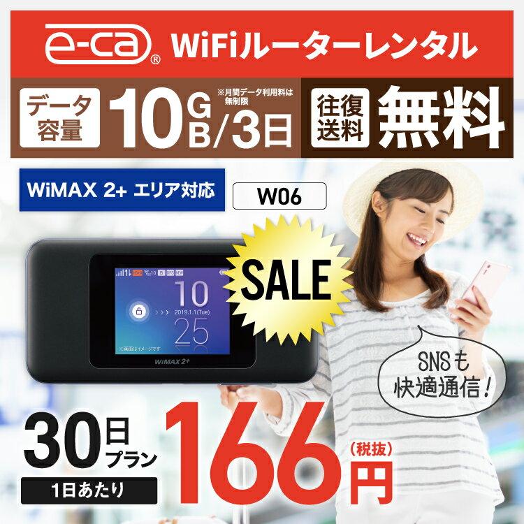 【往復送料無料】 wifi レンタル 無制限 30日 国内 専用 WiMAX ワイマックス ポケットwifi W06 Pocket WiFi 1ヶ月 レンタルwifi ルーター wi-fi 中継器 wifiレンタル ポケットWiFi ポケットWi-Fi wimax 旅行 入院 一時帰国 引っ越し 在宅勤務 テレワーク縛りなし あす楽