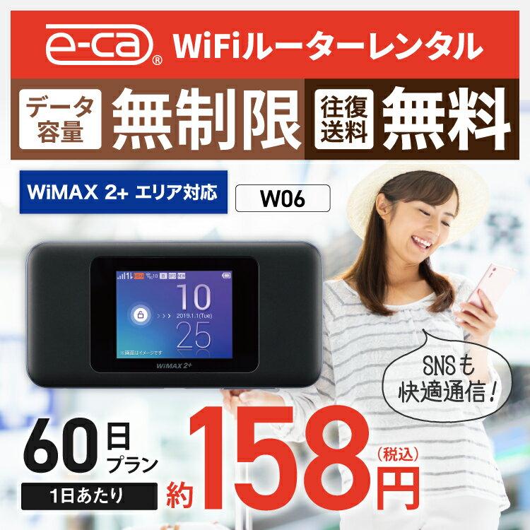 【往復送料無料】 wifi レンタル 無制限 60日 国内 専用 WiMAX ワイマックス ポケットwifi W06 Pocket WiFi 2ヶ月 レンタルwifi ルーター wi-fi 中継器 wifiレンタル ポケットWiFi ポケットWi-Fi wimax 旅行 入院 一時帰国 引っ越し 在宅勤務 テレワーク縛りなし あす楽