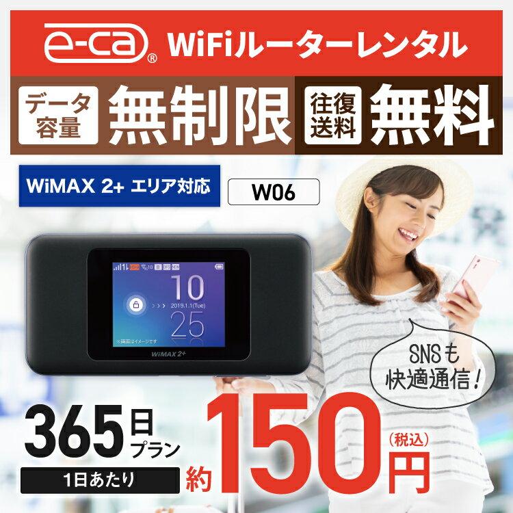 【往復送料無料】 wifi レンタル 無制限 365日 国内 専用 WiMAX ワイマックス ポケットwifi W06 Pocket WiFi 1年 レンタルwifi ルーター wi-fi 中継器 wifiレンタル ポケットWiFi ポケットWi-Fi wimax 旅行 入院 一時帰国 引っ越し 在宅勤務 テレワーク縛りなし あす楽