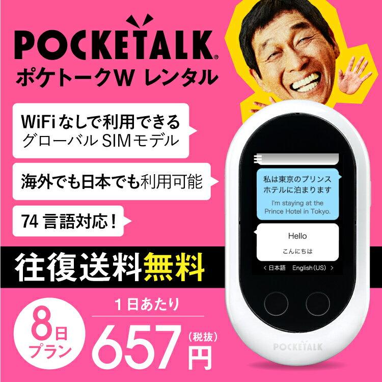 【レンタル】Pocketalk W 8日レンタル プラン ポケトーク W pocketalkw 翻訳機 即時翻訳 往復送料無料 pocketalk 新型 74言語対応