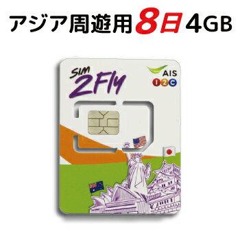 アジア周遊用 SIM プリペイド SIMカード AIS 8日間 データ容量4GB