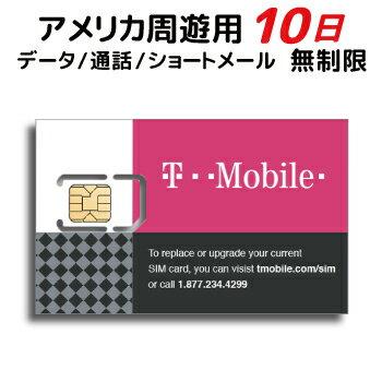 【SALE特価】アメリカ SIM T-Mobile プリペイドSIM SIMカード 14日間 データ容量 無制限 音声通話 SMS代込み
