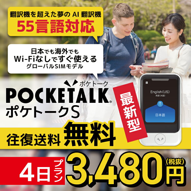 【SALE特価】【レンタル】Pocketalk S 4日レンタル プラン ポケトーク S pocketalkw 翻訳機 即時翻訳 往復送料無料 pocketalk 新型 55言語対応