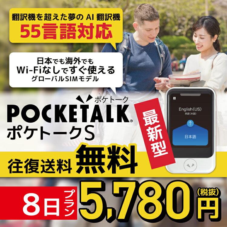 【SALE特価】【レンタル】Pocketalk S 8日レンタル プラン ポケトーク S pocketalkw 翻訳機 即時翻訳 往復送料無料 pocketalk 新型 55言語対応