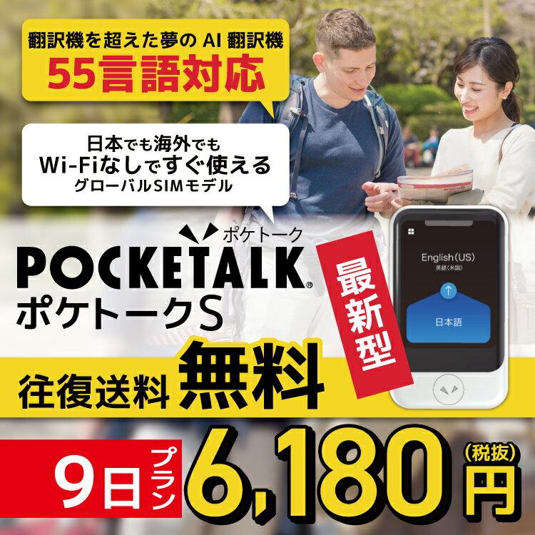 【SALE特価】【レンタル】Pocketalk S 9日レンタル プラン ポケトーク S pocketalkw 翻訳機 即時翻訳 往復送料無料 pocketalk 新型 55言語対応