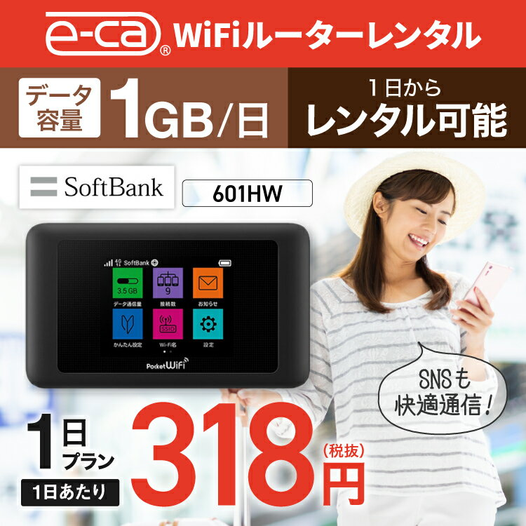 wifi レンタル 無制限 1日1GB 1日 ソフトバンク ポケットwifi 601HW Pocket WiFi レンタルwifi wi-fi 中継器 国内 専用 wifiレンタル wiーfi ポケットWiFi ポケットWi-Fi 旅行 出張 入院 一時帰国 引っ越し テレワーク 在宅 勤務 softbank あす楽