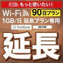 wifi レンタル 【延長専用】wifiレンタル延長専用 wifi レンタル wifi ルーター wi−fi レンタル