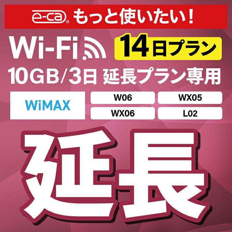 【延長専用】 WX05 WX06 W06 L02 無制限 wifi レンタル 延長 専用 14日 ポケットwifi Pocket WiFi レンタルwifi ルーター wi-fi 中継器 wifiレンタル ポケットWiFi ポケットWi-Fi