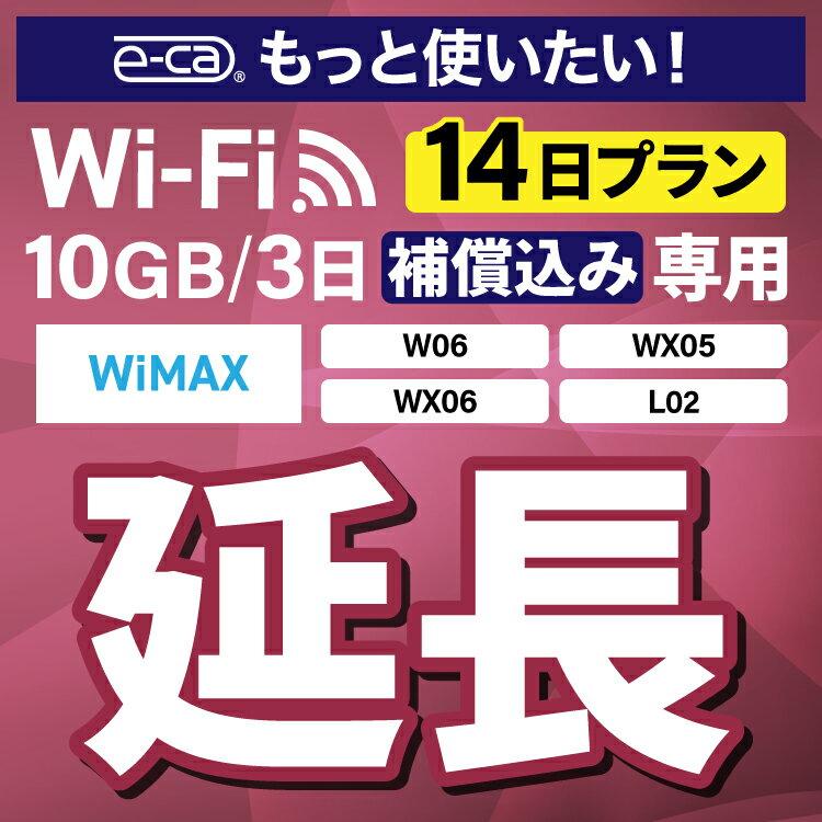 安心保障付きプレミアムプラン専用 【延長専用】 WX05 WX06 W06 L02 無制限 wifi レンタル 延長 専用 14日 ポケットwifi Pocket WiFi レンタルwifi ルーター wi-fi 中継器 wifiレンタル ポケットWiFi ポケットWi-Fi