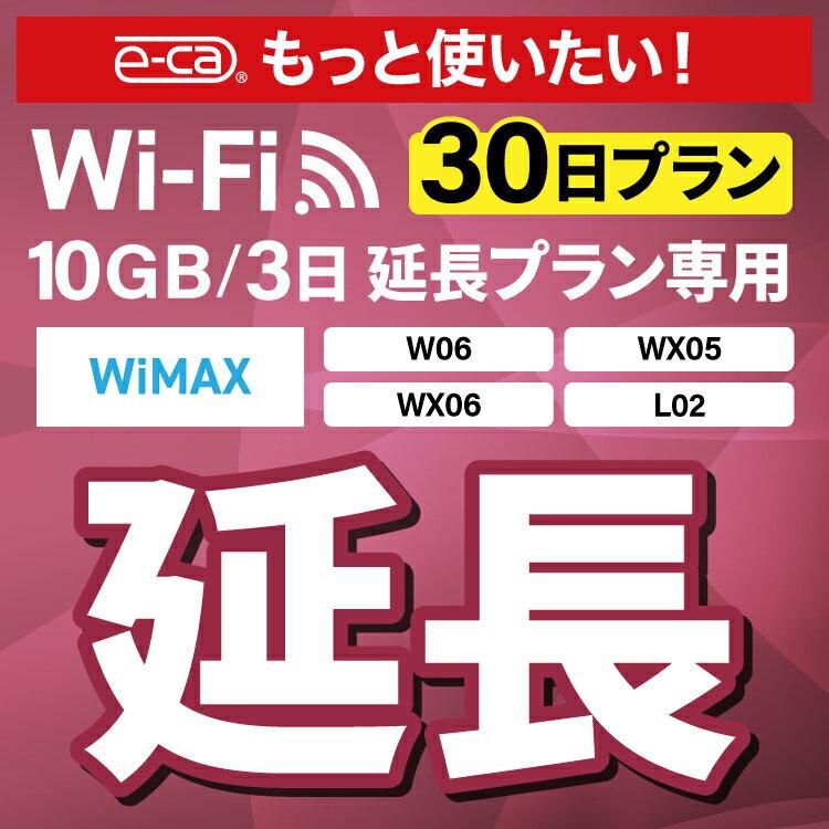 【延長専用】 WX05 WX06 W06 L02 無制限 wifi レンタル 延長 専用 30日 ポケットwifi Pocket WiFi レンタルwifi ルーター wi-fi 中継器 wifiレンタル ポケットWiFi ポケットWi-Fi