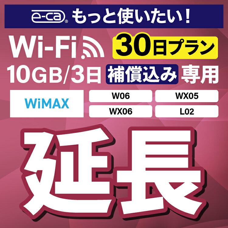 安心保障付きプレミアムプラン専用 【延長専用】 WX05 WX06 W06 L02 無制限 wifi レンタル 延長 専用 30日 ポケットwifi Pocket WiFi レンタルwifi ルーター wi-fi 中継器 wifiレンタル ポケットWiFi ポケットWi-Fi
