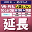 安心保障付きプレミアムプラン専用【延長専用】WX05 W06...