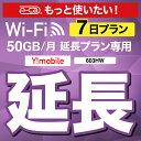 【延長専用】 603HW WX03 wifi レンタル 延長 専用 7日 ポケットwifi Pocket WiFi レンタルwifi ルーター wi-fi 中継器 wifiレンタル ポケットWiFi ポケットWi-Fi