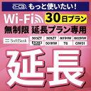 【延長専用】 E5383 303ZT 305ZT 501HW 601HW 602HW T6 GW01 無制限 wifi レンタル 延長 専用 30日 ポケットwifi Pocket WiFi レンタルwifi ルーター wi-fi 中継器 wifiレンタル ポケットWiFi ポケットWi-Fi・・・