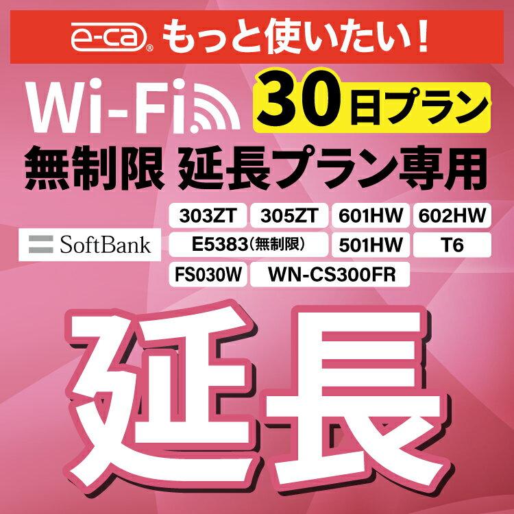 【延長専用】 E5383 303ZT 305ZT 501HW 601HW 602HW T6 GW01 FS030W 無制限 wifi レンタル 延長 専用 30日 ポケットwifi Pocket WiFi レンタルwifi ルーター wi-fi 中継器 wifiレンタル ポケットWiFi ポケットWi-Fi
