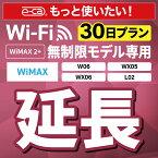 【延長専用】 WiMAX2+無制限 WX05 WX06 W06 L02 無制限 wifi レンタル 延長 専用 30日 ポケットwifi Pocket WiFi レンタルwifi ルーター wi-fi 中継器 wifiレンタル ポケットWiFi ポケットWi-Fi