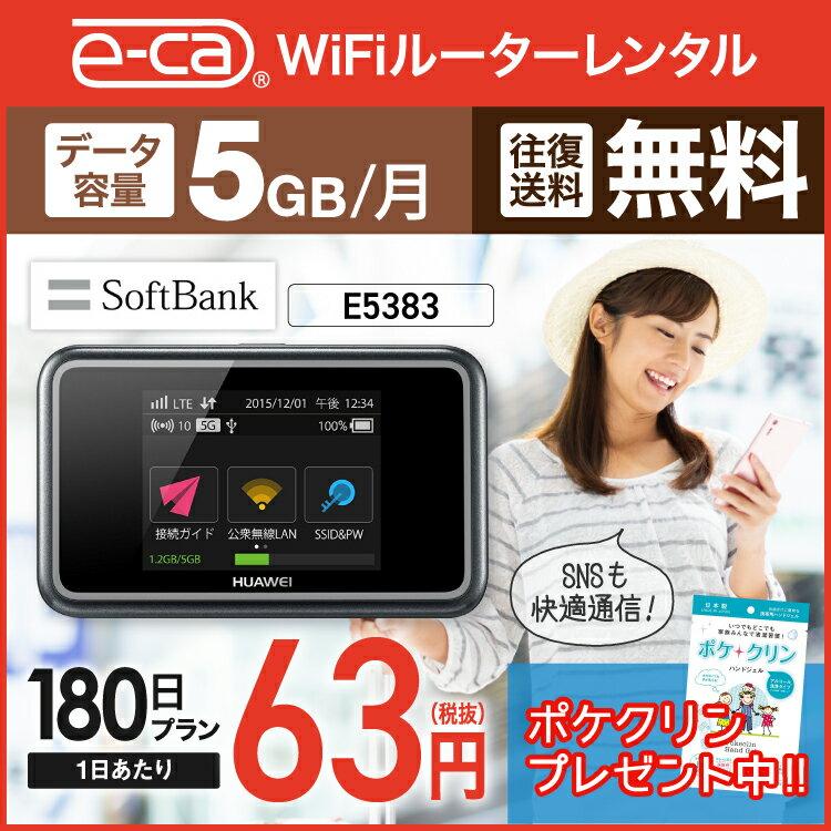 <往復送料無料> wifi レンタル 5GB モデル 180日 ソフトバンク ポケットwifi E5383 Pocket WiFi 6ヶ月 レンタルwifi ルーター wi-fi 中継器 国内 専用 wifiレンタル wiーfi ポケットWiFi ポケットWi-Fi 旅行 出張 入院 一時帰国 引っ越し テレワーク 在宅 勤務 softbank
