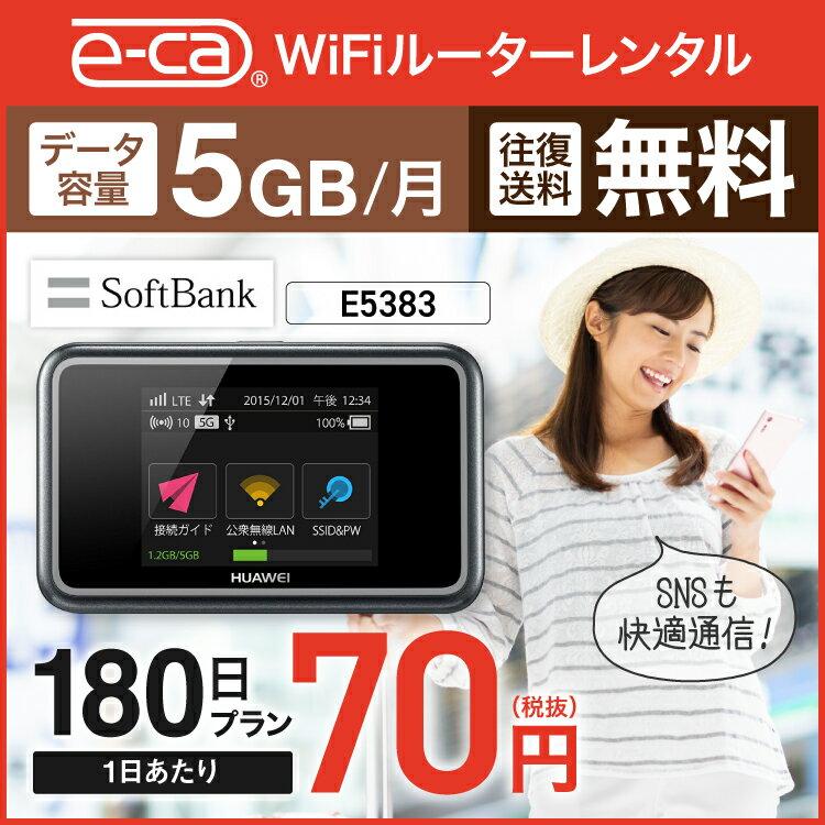 <往復送料無料> wifi レンタル 5GB モデル 180日 ソフトバンク ポケットwifi E5383 Pocket WiFi 6ヶ月 レンタルwifi ルーター wi-fi 中継器 国内 専用 wifiレンタル wiーfi ポケットWiFi ポケットWi-Fi 旅行 出張 入院 一時帰国 引っ越し softbank あす楽 空港 受取