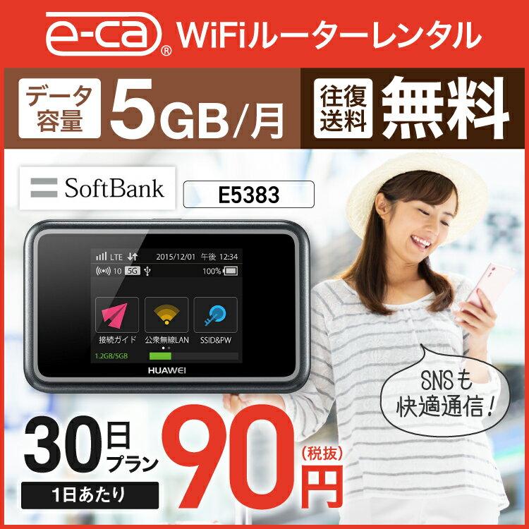 <往復送料無料> wifi レンタル 5GB モデル 30日 ソフトバンク ポケットwifi E5383 Pocket WiFi 1ヶ月 レンタルwifi ルーター wi-fi 中継器 国内 専用 wifiレンタル wiーfi ポケットWiFi ポケットWi-Fi 旅行 出張 入院 一時帰国 引っ越し softbank あす楽 空港 受取