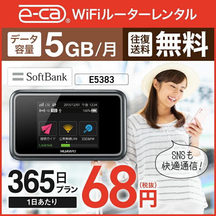 <往復送料無料> wifi レンタル 5GB モデル 365日 ソフトバンク ポケットwifi E5383 Pocket WiFi 1年 レンタルwifi ルーター wi-fi 中継器 国内 専用 wifiレンタル wiーfi ポケットWiFi ポケットWi-Fi 旅行 出張 入院 一時帰国 引っ越し softbank あす楽 空港 受取