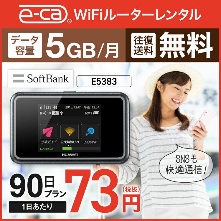 <往復送料無料> wifi レンタル 5GB モデル 90日 ソフトバンク ポケットwifi E5383 Pocket WiFi 3ヶ月 レンタルwifi ルーター wi-fi 中継器 国内 専用 wifiレンタル wiーfi ポケットWiFi ポケットWi-Fi 旅行 出張 入院 一時帰国 引っ越し softbank あす楽 空港 受取