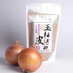 【国産】最高品質の玉ねぎの皮 粉末 効果・効能の違いを実感してください 飲んで食べれるたまね...