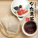 なたまめ茶 国産 無農薬 ノンカフェイン ティーパック 360g(3g×12パック×10袋セット) 高級 送料無料 鳥取県産 白なたまめ なた豆茶 ティーバッグ なたまめ歯磨き お茶 健康茶 お歳暮 御歳暮 プチギフト 2020 ギフト プレゼント 内祝い お返し 2