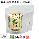 【国産100%】びわ茶 びわの葉茶 ティーパック 1.5g×...