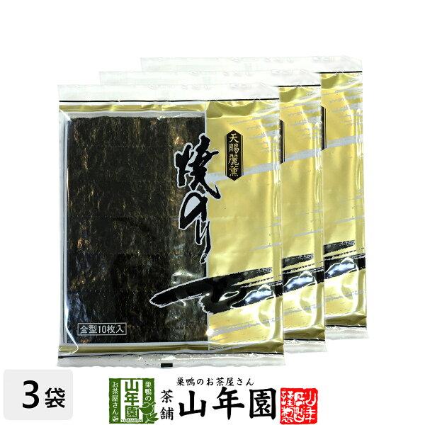 焼き海苔ほろにが10枚入り×3袋セット美味しい焼きのり実店舗で大人気の焼き海苔です焼き海苔母の日父の日プチギフトお茶2021ギフ