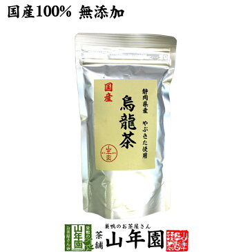 【国産 100%】烏龍茶 ウーロン茶 100g 無添加 送料無料 静岡県産 やぶきた品種 国産 ダイエット 日本茶 茶葉 ギフト プレゼント 母の日 父の日 プチギフト お茶 2020 内祝い お返し