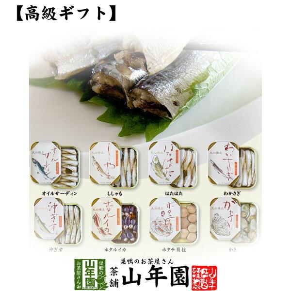 高級ギフト  高級海鮮缶詰セット (全8種類)オイルサーディン牡蠣わかさぎ沖ぎす子持ちししゃもはたはた帆立ほたるいか詰め合わせ