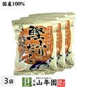 【国産】鰹ふりだし 50包 8.8g×50パック×3袋セット
