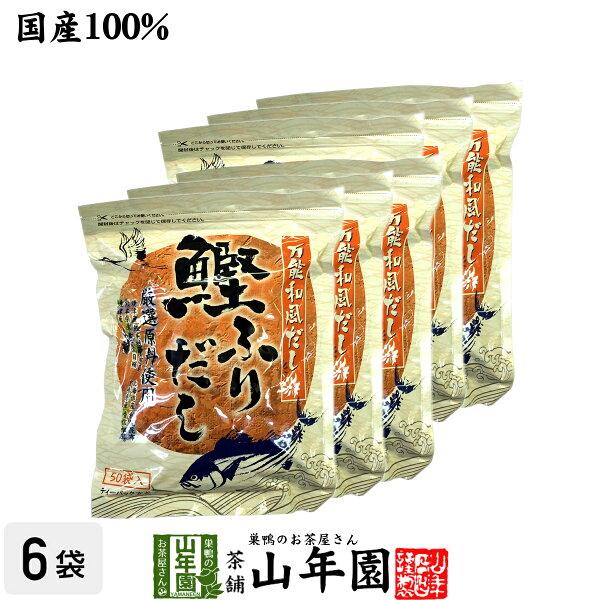 国産 鰹ふりだし50包8.8g×50パック×6袋セット鰹節カツオ節かつお節つゆの素万能和風だし贈り物ギフトおでん出汁和食洋食中