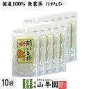 【国産 100%】菊芋茶 粉末 菊芋パウダー 70g×10袋セット 無農薬 送料無料 菊芋茶 菊芋