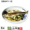 【高級 ギフト】鮎茶漬け×6袋セット 送料無料 具材が丸ごと...