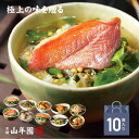 【高級 ギフト】【高級お茶漬けセット】(10種類)金目鯛、炙...